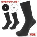 ソックス メンズ スポーツ 靴下 足の疲れを考えたサポートソックス 黒3足セット