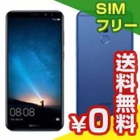SIMフリー Huawei Mate 10 Lite RNE-L22 Aurora Blue【国内版SIMフリー】[中古Bランク]【当社1ヶ月間保証】 スマホ 中古 本体 送料無料【中古】 【 中古スマホとタブレット販売のイオシス 】