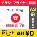 6000枚■【チラシ印刷・フライヤー印刷】 A3サイズ以下・データ入稿(オリジナル/激安) A3(B4)コート73kg/納期7日/片面フルカラー
