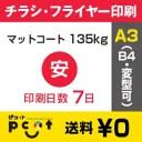 7500枚■【チラシ印刷・フライヤー印刷】 A3サイズ以下・データ入稿(オリジナル/激安) A3(B4)マットコート135kg/納期7日/片面フ..