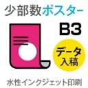 1枚■【ポスター/インクジェット印刷】 B3サイズ/光沢フォト紙/納期1日/出力+金具付フレーム加工