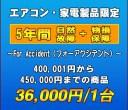 フォーアクシデント延長保証(自然故障+物損保証) 家電製品・エアコン 5年延長 (400001〜450000)