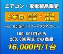 フォーアクシデント延長保証(自然故障+物損保証) 家電製品・エアコン 5年延長 (180001〜200000)
