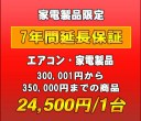 延長保証 家電製品・エアコン 7年延長 (300001〜350000)