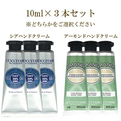 ロクシタン シア ハンドクリーム 30ml×1本 もしくは 10ml×3本 各種/サイズ選択 ( ※