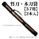 竹刀・木刀袋 剣道用の竹刀袋です 2本入 37用竹刀袋