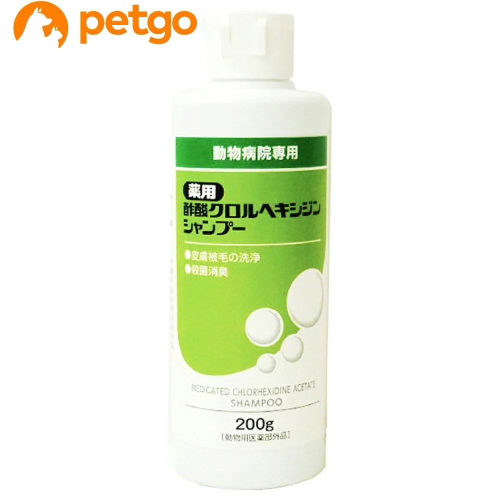 【最大450円OFFクーポン】薬用酢酸クロルヘキシジンシャンプー 犬猫用 200g(動物用医薬部外品