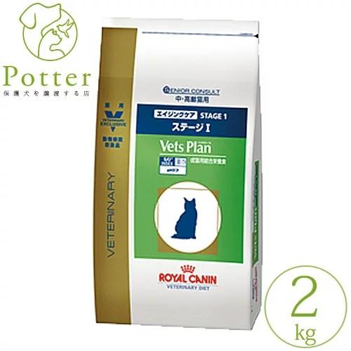 ロイヤルカナン 猫用 ベッツプラン エイジングケア ステージ I 2kg ドライフード 準療法食ステージ1