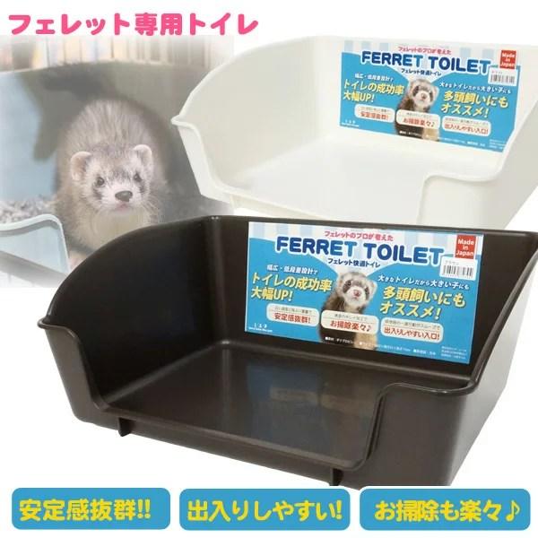 LIP4030 フェレットトイレ フェレット トイレ 衛生用品 四角トイレ 飼育用品 フェレット用ト