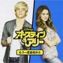 オースティン&アリー:もう一度最初から / CD・DVD・レコード