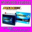 【送料無料】 アトラス ATLAS バッテリー エコ EMF135D31L 自動車用 ATLAS ECO 充電制御車対応 トヨタ レクサス