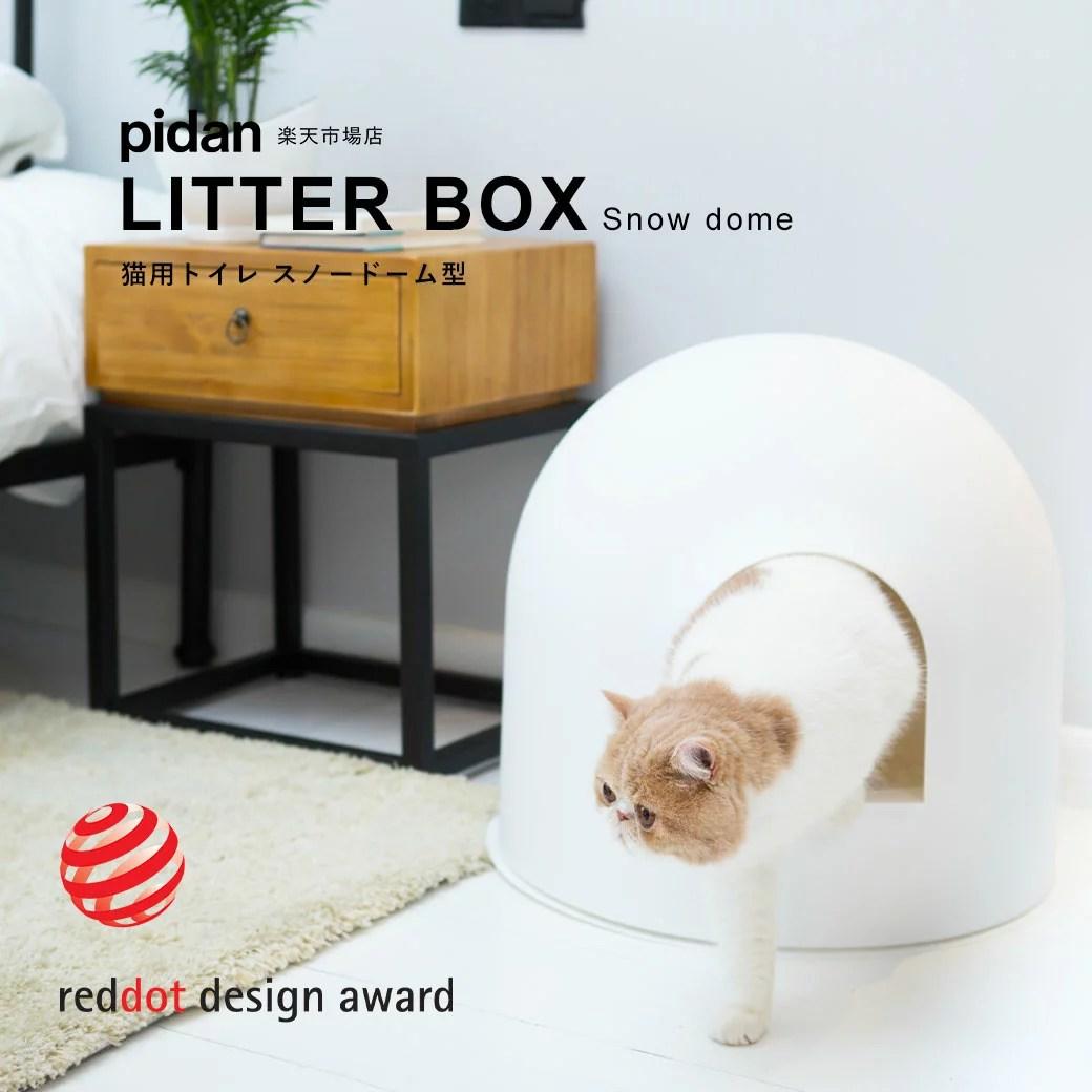 (猫用トイレ スノードーム型) pidan ピダン 猫 トイレ 猫トイレ 大型 猫トイレ本体 猫用トイレ 大きい スコ...