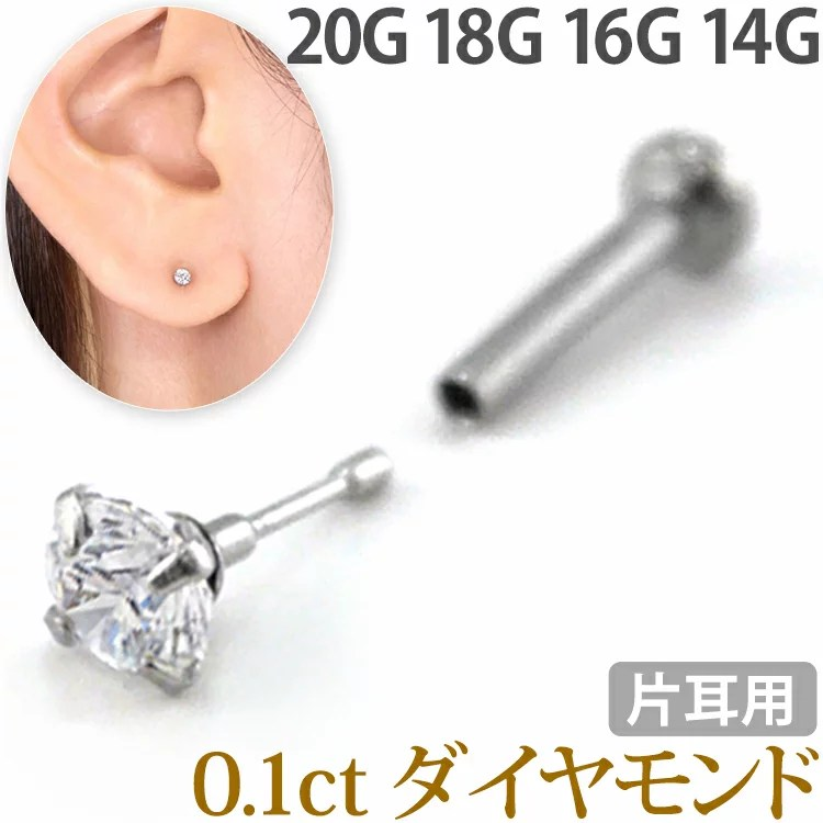ボディピアス 0.1ct 立爪 天然ダイヤモンド プッシュピン ラブレット【片耳