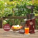にんじんジュース アイテム口コミ第3位