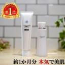 マスクニキビ 医薬部外品 薬用 洗顔 化粧水 セット 【リプ