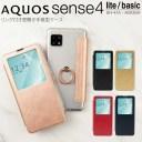 AQUOS sense5G sense4 ケース 手帳型 スマホケース 韓国 カバー 手帳 手帳型 おすすめ 人気 ス……
