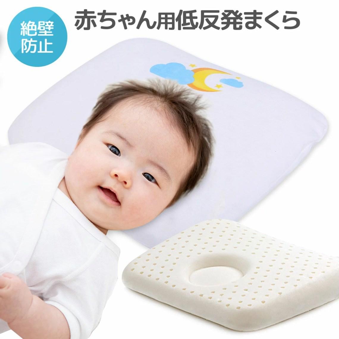 ベビー枕 ベビー用品 新生児 赤ちゃん まくら 寝返り防止 絶壁 クッション Plaisiureux