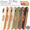 【送料無料】スマホリング【iPhone 11 Pro用】iphoneケース くすみカラー バンパー ソフト カ……