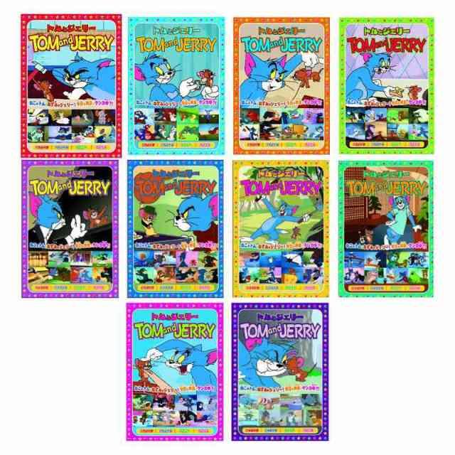 トムとジェリー 名作DVD 10巻セット吹き替え/字幕(日本語・英語)切り替え機能付き! 映画 動画 歌 グッズ dvd 声優 子供英会話
