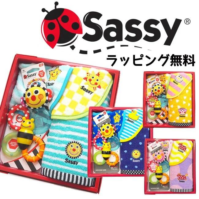 出産祝いセット Sassy(サッシー) 5点セット ベビー【タオル/よだれかけ/おしゃぶり/ギフトセ
