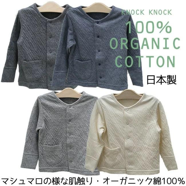 マシュマロ カーディガン オーガニックコットン100% KnockKnockノックノック 日本製 綿