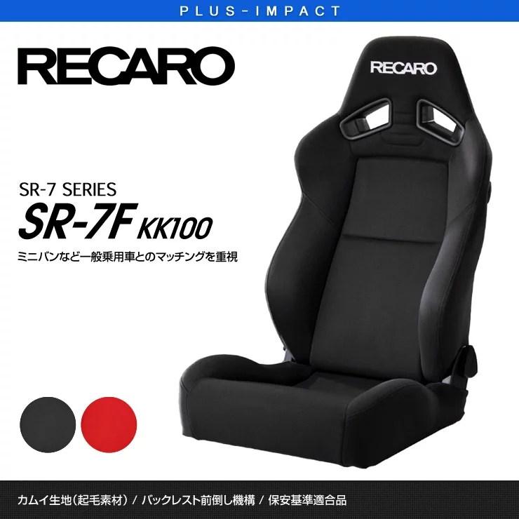 送料無料 RECARO SR-7F KK100 レカロシート セダンやミニバン、SUVを意識した設計のSR-7F 保安基準適合品