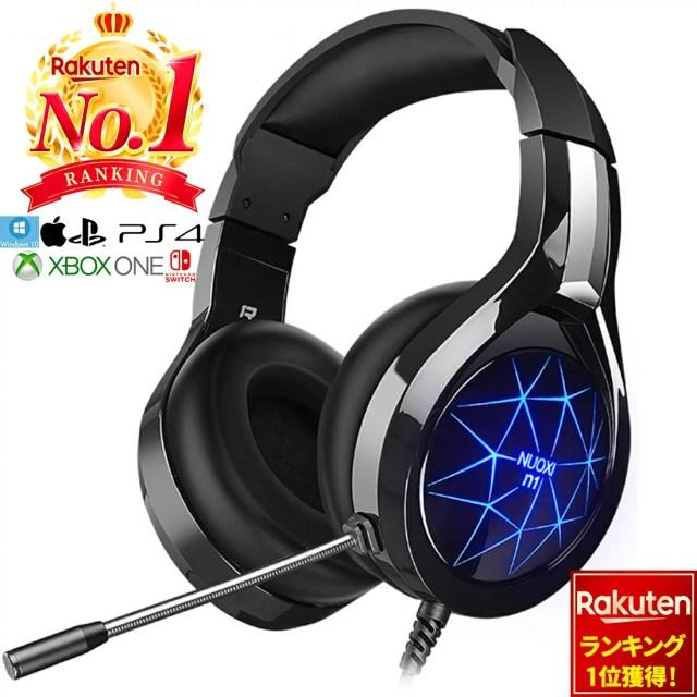 【楽天ランキング1位獲得】ゲーミングヘッドセット PS4 PS5 Switch skype PC対応可 ゲーム ヘッドホン 軽量 痛くない マイク付き ボイスチャット オンライン フォートナイト Apex FPS LEDライト かっこいい 3.5mm 5.1ch あす楽対応 送料無料 日本語説明書付 会話