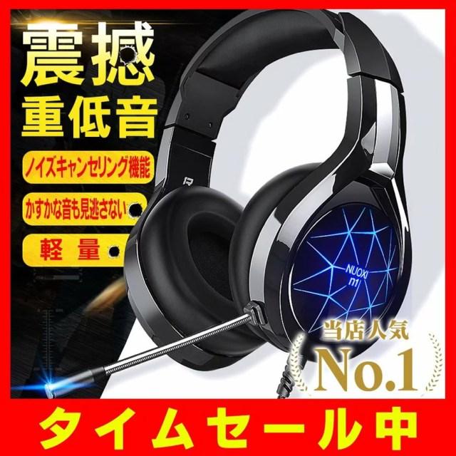 ゲーミングヘッドセット ヘッドホン PS4 PC FPS 高音質 LED搭載 3.5mm コネクタ 軽量耐久 USB BO4 有線 モンハン 荒野行動 pubg cod フォートナイト bf5 スマブラSP オンラインロビー