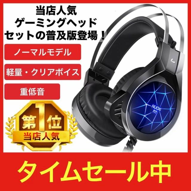 ゲーミングヘッドセット PS4 PC ヘッドホン 高品質 高音質 LED搭載 FPS 3.5mmコネクタ 軽量耐久 イヤホン USB モンハン 荒野行動 pubg cod フォートナイト bf5 スマブラSP オンラインロビー ノーマルモデル