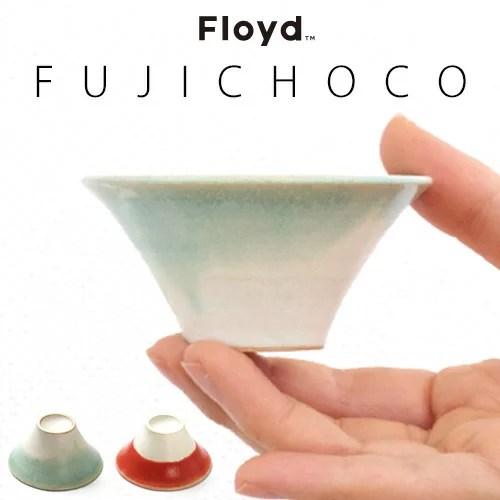 おちょこ セット 富士山グッズ【あす楽14時まで】Floyd FUJI CHOC