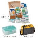 送料無料 救急セット (木製ケースタイプ) 280×198×133