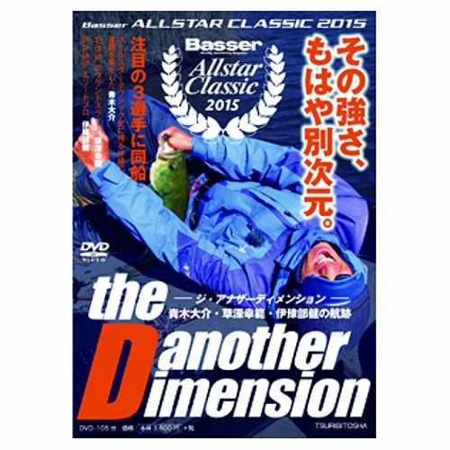 The another Dimension バサーオールスタークラシック2015