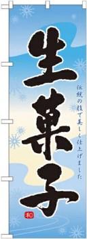 【メール便対応専用】 のぼり屋工房 のぼり旗 21387 生菓子 (ポールなど付属なし)