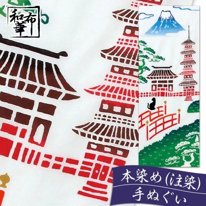手ぬぐい 富士山と五重塔 和布華 てぬぐい 春模様 | プチギフト 退職 おしゃれ 送別会 お返し