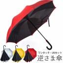 雨対策 逆さ傘 ワンタッチ 軽量 雨傘 レディース 長傘 メンズ 日傘 遮光 晴雨兼用 UVカット 自動開く 自立可能 濡れない傘 濡らさない傘 撥水加工 男女兼用 おしゃれ