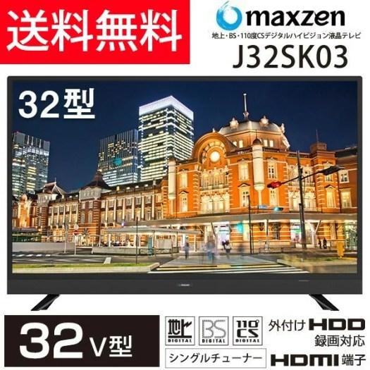 【送料無料】メーカー1000日保証 maxzen 32型(32インチ 32V型) 液晶テレビ 外付けHDD録画機能対応 J32SK03 3波 地上・BS・110度CSデジタルハイビジョン HDMI2系統 子供部屋 書斎 寝室 セカンド サブ 高画質エンジン搭載
