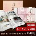 今治タオル&カタログギフトセット 23,100円コース (さくら紋織 フェイスタオル2P+スノーバード)