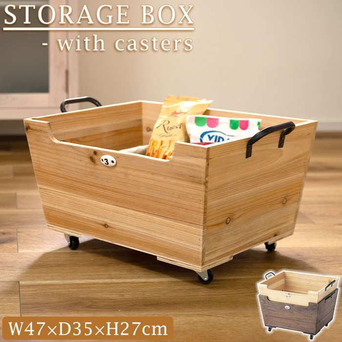 収納ボックス LFS-177 スタッキングボックス 収納BOX 木製 キャスター