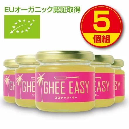 【送料無料】GHEE EASY ココナッツ・ギー 100g 5個組 EUオーガニック認証取得 オラン