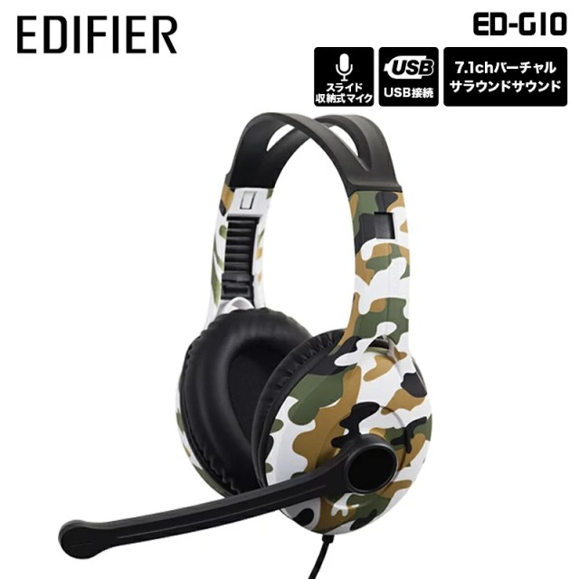 Edifier ゲーミングヘッドセット G10 バーチャルサラウンド7.1ch対応 ED-G10 エディファイアー エディファイヤー ヘッドフォン バーチャルサラウンドサウンド ゲーム