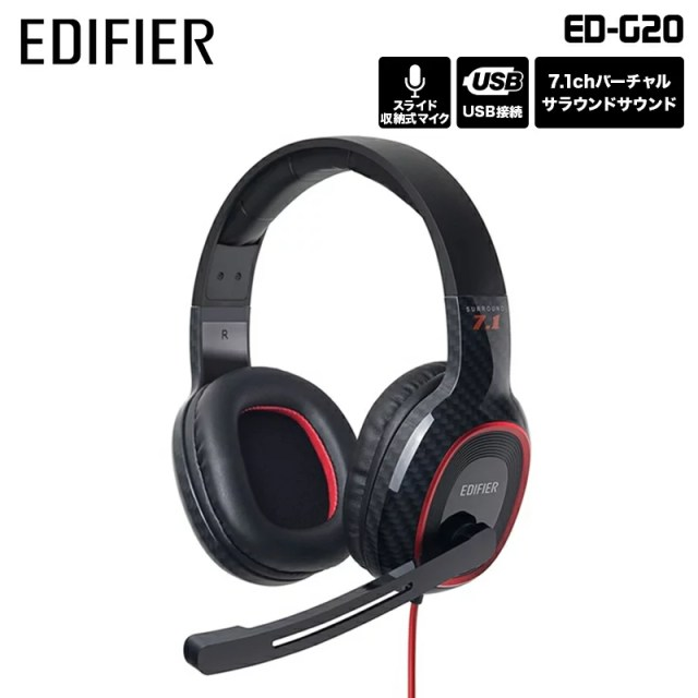 Edifier ゲーミングヘッドセット G20 バーチャルサラウンド7.1ch対応 ED-G20 エディファイアー エディファイヤー ヘッドフォン バーチャルサラウンドサウンド ゲーム 母の日 母の日2019