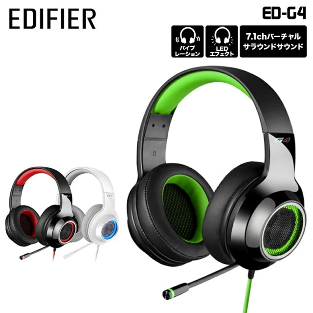 Edifier ゲーミングヘッドセット G4 全3色 バーチャルサラウンド7.1ch対応 ED-G4シリーズ エディファイヤー エディファイアー ヘッドフォン
