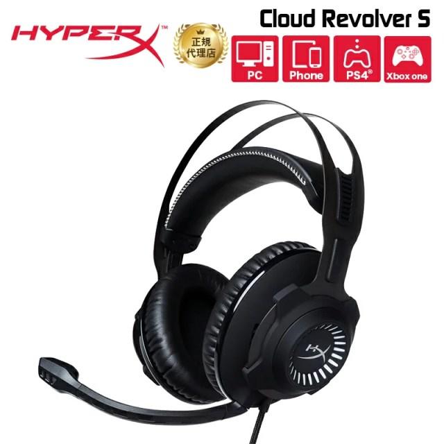 キングストン HyperX Cloud Revolver S ゲーミングヘッドセット ドルビー7.1サラウンドサウンド対応 HX-HSCRS-GM/AS 2年保証 Kingston PS4対応 xbox対応 高品質 人気 ホワイトデー