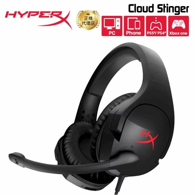 キングストン HyperX Cloud Stinger ゲーミングヘッドセット HX-HSCS-BK/AS 軽量 2年保証 Kingston PS4対応 xbox対応 高品質 人気 母の日 母の日2019