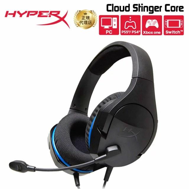キングストン HyperX Cloud Stinger Core ゲーミングヘッドセット オーディオコントロールケーブル付属 PS4対応 HX-HSCSC-BK Kingston 2年保証 軽量 xbox対応 母の日 母の日2019