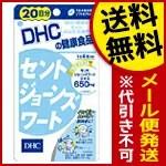 セントジョーンズワート DHC 20日分(80粒)送料無料 メール便 dhc 代引き不可(secre