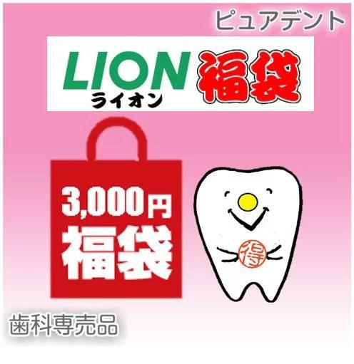 【送料無料!!】【数量限定!!】ライオン非売品グッズ福袋セット☆数量限定!! 2017福袋