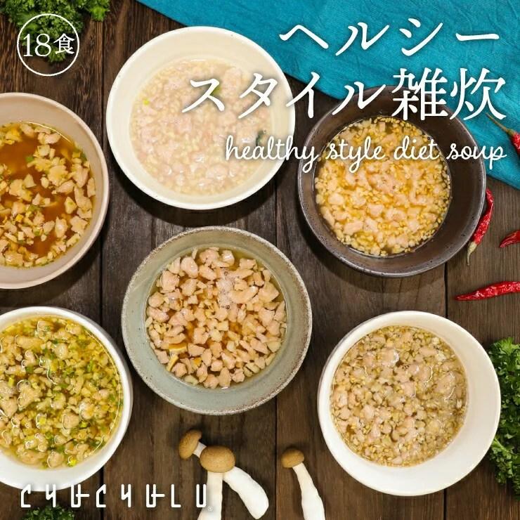 ヘルシースタイル雑炊 6種類18食ダイエット食品 置き換えダイエット 満腹感 ダ