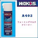《即納》【土日祝もあす楽】WAKO'S(ワコーズ) フォーミングマルチクリーナー A402 [ディグリーザー] [ケミカル] [ロードバイク] [MTB]