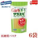 送料無料 はごろも サラスパ CarbOFF (低糖質パスタ) 1.4mm 150g×6 【低糖質麺 カーボフ 新商品 改良型】